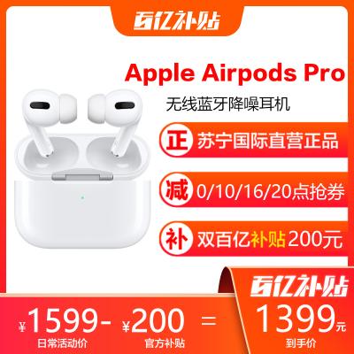 【主動降噪】蘋果Apple Airpods Pro 2019 新品無線藍牙降噪耳機 海外版