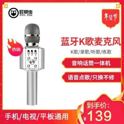 屁颠虫(Hifier)X5蓝牙麦克风/话筒智能AI全民K歌音响话筒一体主播录音K歌宝手机通用 3.5耳机接口 银色