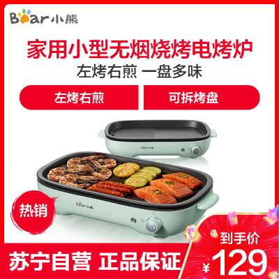 小熊(Bear)電烤爐 DKL-D12A1 家用電烤盤小型無煙燒烤爐可拆烤盤不粘涂層烤肉煎烤魚多功能蘇寧自營