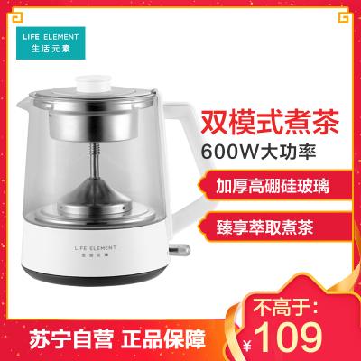 生活元素(LIFE ELEMENT)煮茶器I72 黑茶煮茶壶全自动蒸汽玻璃电热迷你普洱蒸茶器保温加厚玻璃触屏式高硼硅玻璃