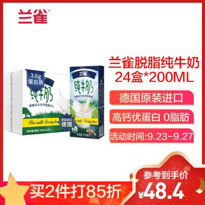 蘭雀德臻脫脂高鈣純牛奶200ml*24盒 德國原裝進口牛奶 Lacheer 中秋早餐奶