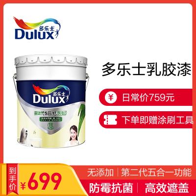 多樂士(Dulux)第二代五合一無添加乳膠漆內墻面漆 油漆涂料 A611 15L 啞光白色
