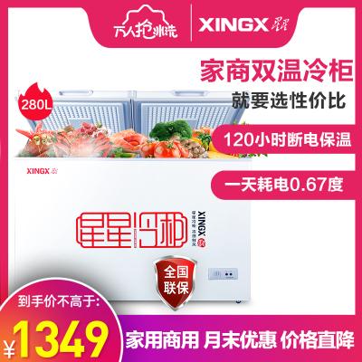 星星(XINGX)BCD-280E 280升家用冰柜 冷柜 商用 冷藏冷凍雙溫雙箱冰柜 頂開門 16KG冷凍力(白色)