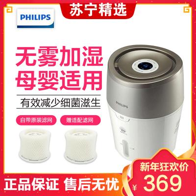 飞利浦(Philips)空气加湿器HU4803 家用卧室办公室无雾迷你加湿器 牡蛎金带数显-220ml/h