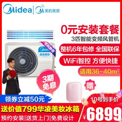美的中央空調(Midea)3匹智能直流變頻 風管機一拖一 家用卡機 隱藏式中央空調GRD72T2WBP2N1-TR