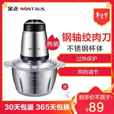 金正(NINTAUS)绞肉机JZR-R339(不锈钢碗单刀) 家用电动碎肉机多功能料理机搅馅打剁辣椒机搅拌机