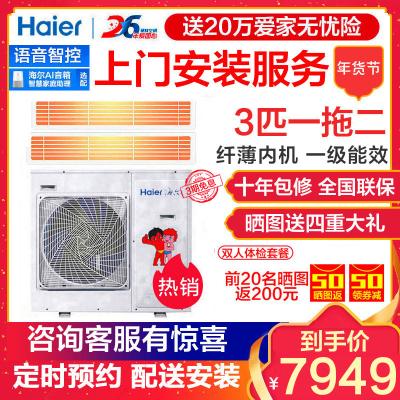 海尔(Haier)3匹一拖二变频中央空调客厅一拖多中央空调风管机RFC72DXSAVA(G)