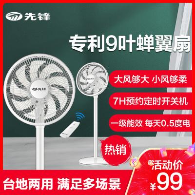 先鋒(SINGFUN)電風扇DLD-D15家用大風量9葉電風扇 一體式臺立兩用遙控節能定時落地扇電風扇