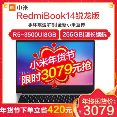 小米(MI)RedmiBook14锐龙版轻薄本搭载( R5-3500U 8G 256GB)AMD处理器笔记本电脑预装Win10正版 手环疾速解锁 全新小米互传 银色
