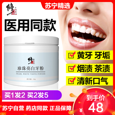 修正珍珠亮白牙粉洗牙粉變美白牙齒去黃洗白潔牙結石黃牙黃速效亮白去牙白神器洗牙粉變白去煙漬牙垢速效去黃口腔健康50g/盒