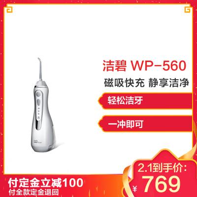 【磁吸快充】洁碧(Waterpik) WP-560 牙龈护理 水箱值0.18通用便携手持式洁牙器 小蛮腰系列 珍珠白