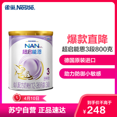 雀巢Nestle超啟能恩嬰兒配方奶粉3段800g(12-36個月適用)德國原裝進口 (原超級能恩3兒童奶粉)
