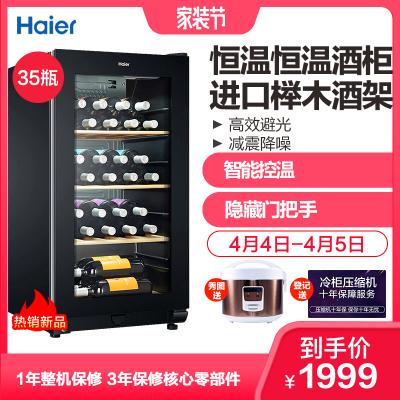 海爾(Haier)WS035 35瓶裝 酒窖級恒溫恒濕酒柜 辦公室家電 保鮮柜 飲料柜 紅酒柜 健康家電 商務小冰箱