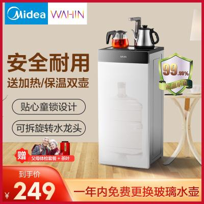美的出品WAHIN華凌茶吧機飲水機下置式茶吧機家用水溫熱型智能童鎖飲水機MYR938S-X