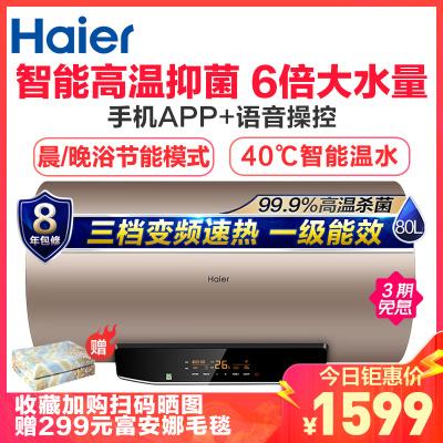 Haier/海爾電熱水器EC8002-MG(U1)80升 3000W速熱 防電墻 智能抑菌