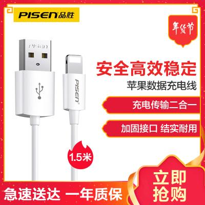 品胜苹果数据线1.5米加长充电线连接线 lightning接口 适用于iPhone11/XS/Max/XR/8/7手机