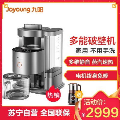 九阳(Joyoung)自清洗静音智能破壁机Y88 家用多功能 不用手洗 多维静音 蒸汽速热 智能预约破壁机