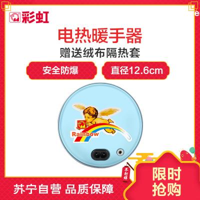 彩虹(RAINBOW)电热暖手器(小号蓝色) 充电暖手炉暖手宝 取暖绒布套安全防爆