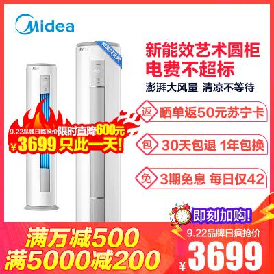 美的(Midea)空調自營2匹新能效變頻 智能家用立式柜機 冷暖空調 2P圓柱智行二代KFR-51LW/N8MJA3