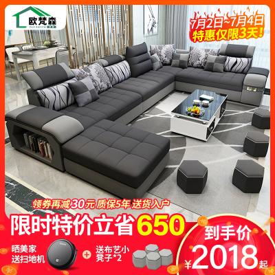 欧梵森 简约现代布艺沙发组合现代北欧大小户型客厅简约布艺沙发欧式沙发组合家具可拆洗OS106