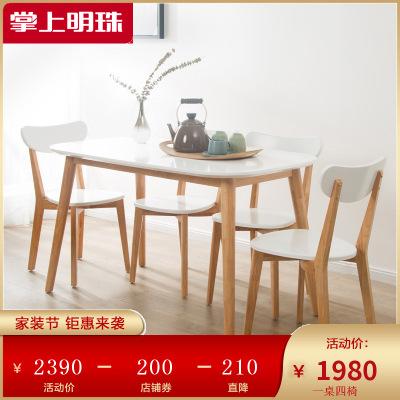掌上明珠家居 新款簡約北歐宜家風餐桌小戶型餐廳1.3米長方形餐桌餐椅一桌四椅六椅組合