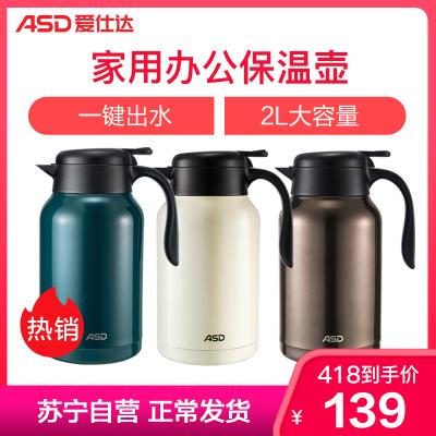 《安家》同款-愛仕達 (ASD)小霜家用辦公保溫壺304不銹鋼真空保溫壺便攜大容量家用2000ML保溫暖瓶