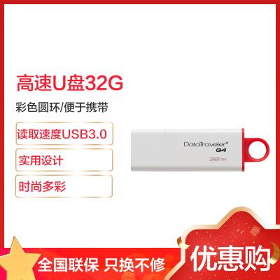 金士頓(Kingston)32GB U盤 DTIG4 高速優盤USB3.0 時尚色彩 紅色