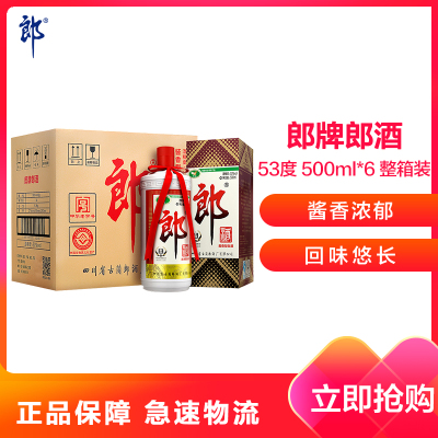 郎牌 郎酒 53度 500ml*6瓶 箱装 酱香型 白酒