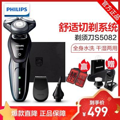 飛利浦(Philips) 電動剃須刀 干濕兩用三刀頭全身水洗 充電旋轉式刮胡刀S5082情人節禮物(禮盒包裝)