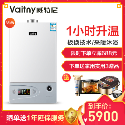 Vaitny/威特尼L1PB35-B(CE) 燃气壁挂炉 天然气 采暖炉家用 采暖洗浴两用锅炉 热水器 220-300㎡