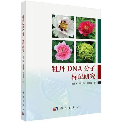 牡丹DNA分子标记研究