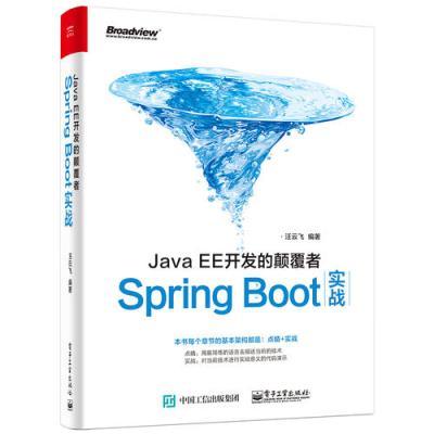 JavaEE開發的顛覆者: Spring Boot實戰