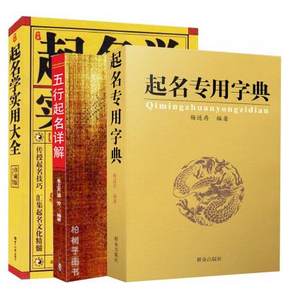 正版中國起名學實用大全+五行起名詳解+起名專用字典 起名學3冊套裝 起名方法 五格數理用字詳解取名專用工具書籍