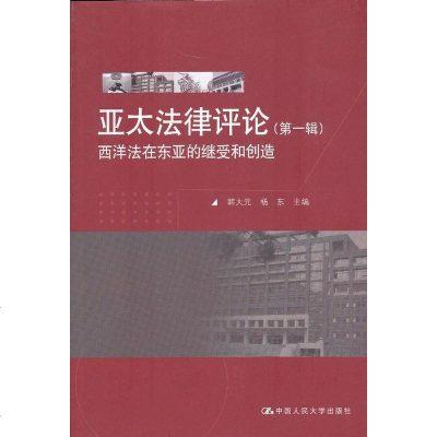 0902亞太法律評論(第一輯)西洋法在東亞的繼受和創造