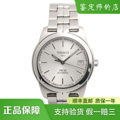 【二手95新】天梭TISSOT經典系列T34.1.483.31男表自動機械奢侈品鐘手表腕表