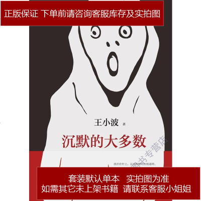 沉默的大多數 王小波 新經典文化/北京十月文藝出版社 9787530216590