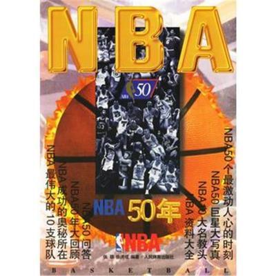 NBA 50年 张雄 9787500914976 人民体育出版社