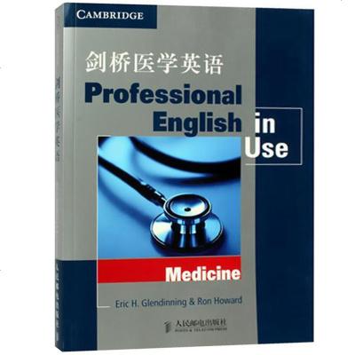正版 剑桥医学英语 格伦迪宁 霍华德 著 医学类英语类书籍 医学专业英语 学习掌握医学英语词汇沟通技巧 人民邮电