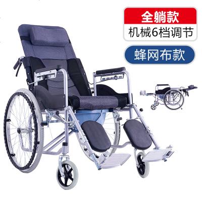 坐便桶蜂网布(全躺)全躺轮椅 折叠轻便小便携带坐便老人残疾人多功能 手动代步车