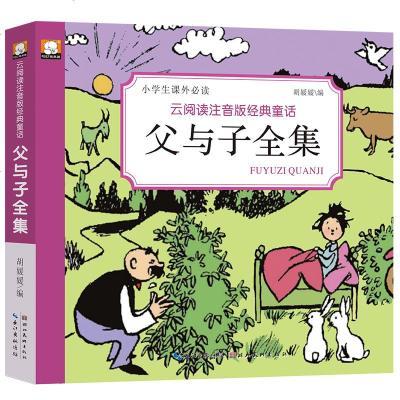 父與子全集 小學生課外云閱讀注音版經典童話7-10歲wq
