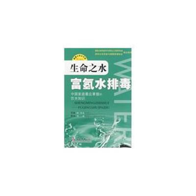生命之水富氢水排毒(日)林秀光 原著,(日)周国9787509125236人民军医出版社