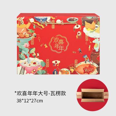 年貨包裝盒大禮包干貨空盒子新年送禮品特產食品堅果禮物盒 歡喜年年大禮包-大號-瓦楞款 大禮包