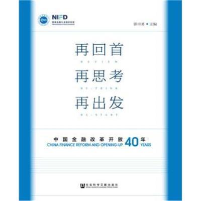 正版書籍 再回首 再思考 再出發:中國金融改革開放四十年 9787520138963 社