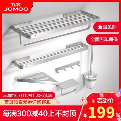 JOMOO九牧 衛浴五金套件 浴室衣鉤掛件 衛生間毛巾架 浴巾架 置物架 太空鋁馬桶刷套裝 939415