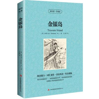 中英雙語 金銀島 中英文版 英漢對照 中英文對照小說書籍世界名著英漢雙語讀物 初中學生高中生大學生課外英文閱讀書籍