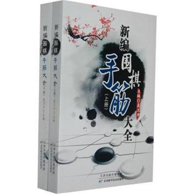 全新正版 新编围棋手筋大全(上下册)