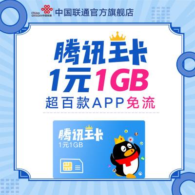 中国联通卡 腾讯大王卡电话卡手机卡流量卡手机号流量上网卡不限速卡1