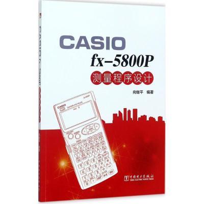 CASIO fx-5800P 測量程序設計 向繼平 編著 專業科技 文軒網