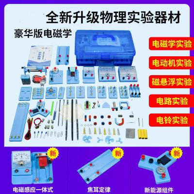 初中物理電學實驗箱中學物理實驗盒電路實驗器材電磁學物理實驗