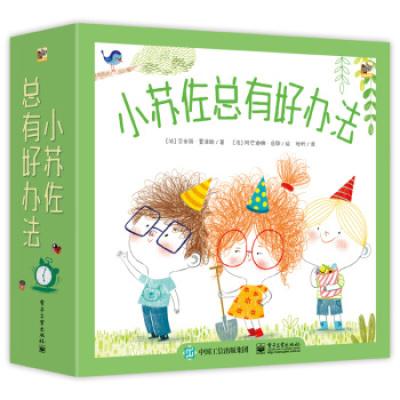 小猛犸童書:小蘇佐總有好辦法(精裝套裝共5冊)
